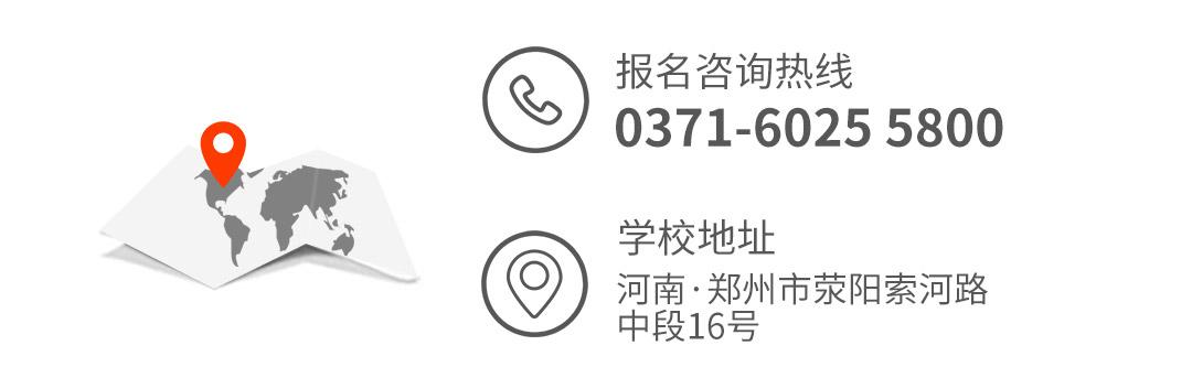 郑州万通汽车学校_来校路线