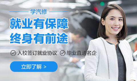 就业保障_郑州万通汽车学校