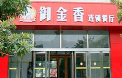 郑州汽修学校,郁金香餐厅