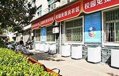 郑州汽修学校,校园免费洗衣区