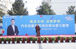 郑州汽修维修学校